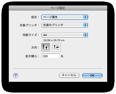 スマートではありませんが、実際に使っているスクリプトです。 自分の環境だけかもしれませんが、OSX 10.6.8 AcrobatPro 9.5.0で複数枚の印刷が出来ません。 画面のボタンを何度も押すのはかないませんので […]
