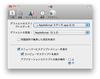 AppleScriptメニューバー1
