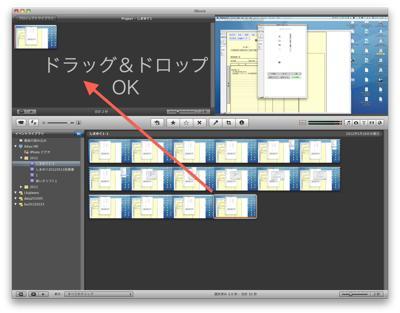 QuickTime Proで変換