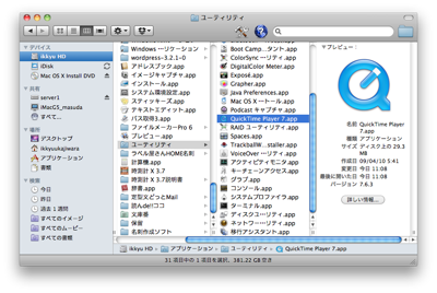 QuickTime Pro1