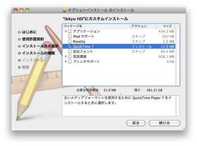 QuickTime Pro2