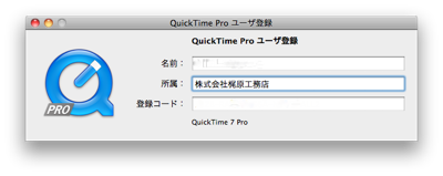 QuickTime Pro3