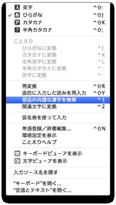 ことえりで読めない漢字を変換