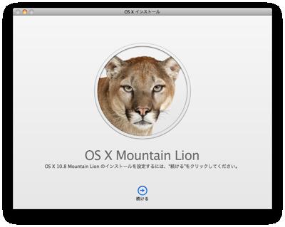 10.8 MacOS マウンテンLION