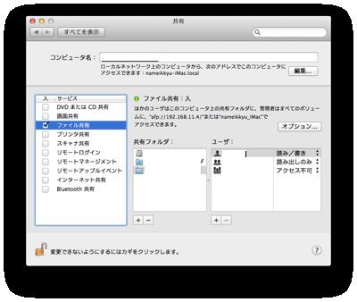 前回の記事の続きで、FTPでスキャナー → 自分のiMacに […]
