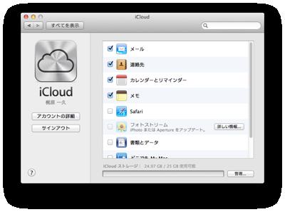 iMac ⇆ iPhoneで同期(シンクロナイズ)ができると大変便利です。 カレンダーと連絡先はもちろんですが、そのほかには、メモ帳があります。 特に便利だと感じる時は、出先で何かをプレゼンする時等に、 項目の推敲を何度 […]