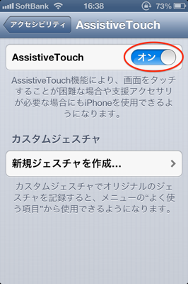 Assistive touch1