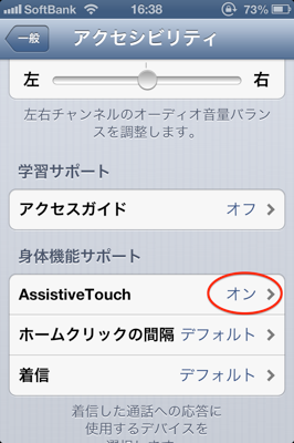 Assistive touch2