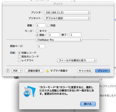 封筒の印刷時に気がついた事です。 私は少しの印刷枚数(通常は一枚だけ)の時の印刷設定が煩雑なものは 出来るだけ、AppleScriptで操作して印刷するようにしています。 操作はメニューバーからユーザスクリプトフォルダの […]