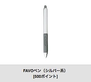 本棚の整理をしていたところ、ワコムのタブレットが出てきました。 タブレットは普段使いませんが、フリーハンドで簡単なイラストを書くときがありますので、 使いたくなりました。 しかし、以前片付けをした時にはペンが大分汚れたの […]