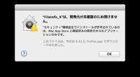インターネットからアプリケーションをダウンロードすると、 デフォルトでは下記の注意が出ます。 最終的には自分の判断ですが、この注意が有るのですこしはエラーを防げているのではないかと思います。 Appleの説明を見ると、ア […]