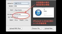 ブログを書く時に何度も使う画像があります。 それを、ドラッグアンドドロップするときにファイルネームとアルト属性を何度も入力するときが 有りましたのでなんとか簡単にならないだろうかと考えました。 iPhoto状の情報を変え […]