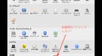 Kensingtonの4ボタントラックボールを使っていますが、 MacOS 10.8.2にしてからというもの、設定したボタンが左右逆に働くようになりました。 システム環境/Trackball Worksをクリックすると操 […]