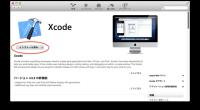 少し手が空いたとき、気がついた時にコツコツ進めています。 10.8.2でOCRを使えるようにしたいと思っています。 Xcodeのインストール ーーーーーーーーーーーーーーーーーーーーーーーーーーーーーーーーーーーーーーー […]