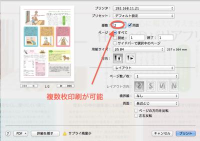 PDF複数枚印刷をプレビューで