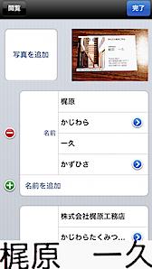 名刺読み取りソフト WorldCard Mobile