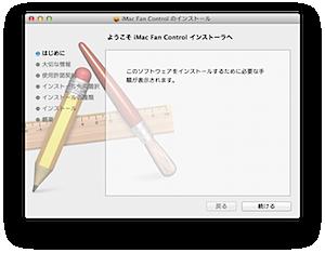iMac FanControl2