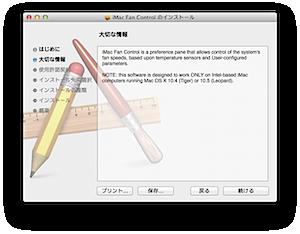 iMac FanControl3