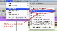 Acrobatの製品版では、メール添付で配布するPDF書類に指定のサイトへのリンクボタンを 付けることができます。 Acrobat プルダウンメニュー/ツール/高度な編集/ボタン で可能です。 いろいろ迷ったのが、ボタン […]