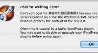 MarsEditで原因不明のアップロード不可の問題で困りました。 アップロードすると「post weblog error」となるのです。 しかし、ectoではそうなりません。 二種類だけのフログエディターの比較ですが、M […]