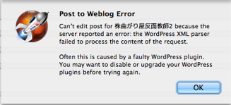 post weblog error