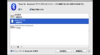 現在Bluetoothキーボード(iBUFFALO BSKBB09)をパンタグラフ式なのが 打鍵感が良いこともあって便利に使っています。 マウスの代わりとしては、Kensingtonのエキスパートマウスというトラックボー […]