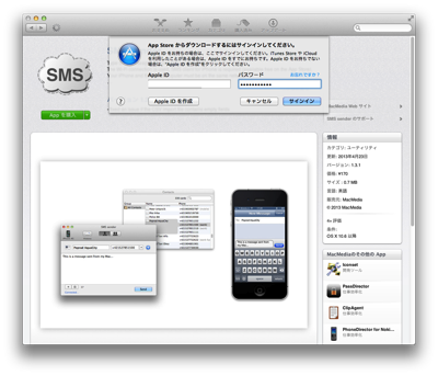 sms sender1