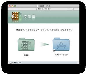 文庫番.app