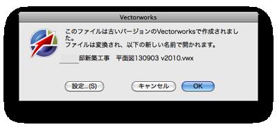 Vectorworks下位互換3