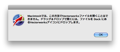 Vectorworks下位互換