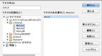 「マクロの記録」で出来たマクロは英数字の名前でしか初期段階では登録出来ません。 それではわかりにくいので、マクロの階層をいじって、日本語名に直しました。 そうしますとツールバーに和名で表示されますから見やすくなります。  […]