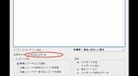 データを取り込む時はExcelデータ(OpenOffice) → FileMakerと言う風に取り込むか、 OpenOfficeを一旦FileMakerで開いてからFileMakerで取り込み文字化け対策としていました。 […]