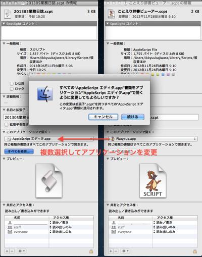 アイコンを変更3