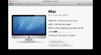 iMac 10.5.8 → 10.5.6 への入れ替えで気づいたこと。 ディスプレー上部にカメラが内蔵されていたのは知っていましたが、 カメラの上部に小さい穴が。よく見ると、マイクのようです。 こんなところにあったのかと […]