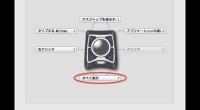 普段の作業には、Kensingtonのトラックボール(4ボタン)を使っています。 現在使用中のアプリケーションの作業ウインドウを全部見るのに「クリック&右クリック」 で「すべて表示」を選択してアプリケションウイン […]