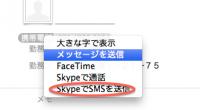 以前一度調べましたが、SMS、MMS、携帯メールの違いが、いまいちよくわかっていませんので 「Mac sms 携帯 電話番号でメール」で検索して、ここから違いを調べてみました。 SMSとMMSは似て非なるものでわかってい […]
