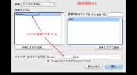FileMakerのバージョンごとに多少は違いが有るのではないかともいますが、FileMakerサーバーで なくとも複数のクライアントからサーバーマシンにあるFileMakerを見ることができると思います。 が、当社のF […]