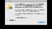 iPhoneとiMacを同期する時に認証のエラーがたびたび出ることが有り、原因が分からず 自分で解決出来ず困っていましたので、Appleのケアサポートに聞いてみました。購入後90日の 期限は過ぎていましたが、iTunes […]