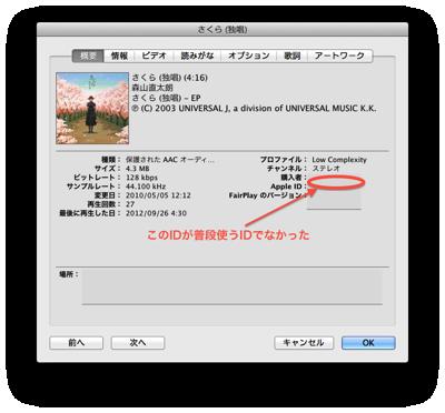 IMac 認証問題  11  バージョン 2