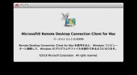 趣味のアプリケーションが仕様によってWindowsOSでしか動かないものがありました。 そこでVPS(詳細はリンク先参照)という仕組みを使ってiMacからネット上のWindowsOSを 操作したいと思ってこのVPSサービ […]