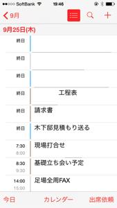 iOS8カレンダー