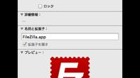自分が普段便利に使わせてもらっているFTPソフト、FileZillaがバージョンアップして3.9.0.5に なったという案内がありましたのでバージョンアップしました。 普段は目立たないいぶし銀のアプリケーションですが、サ […]