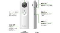 パソコンユーザーの定例会で室内全周を撮影出来るカメラ シータ […]
