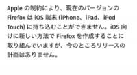 自分が普段使っているiPhone5での標準ブラウザSafariがちょっとつかいずらいと思って、 FirefoxをiTunesStoreからダウンロードしようとして検索したところ、 使えないことがわかりました。機能の保証と […]