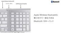 現在iMacを買った時に付いていた純正のBluetoothアルミ製キーボードを使っていません。 それはテンキーがついていないので使いづらいからです。この記事を見るとテンキーを 純正のキーボードに取付けられるようですが、F […]