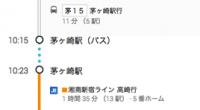 ちょっとした用事で上尾駅までいくことになりました。鉄オタでないものですから、 乗り換えがよくわかりません。一時の記憶で上野駅か東京駅まで言ってから確か高崎線乗り換えで などと考えていましたが、Googleマップの経路検索 […]