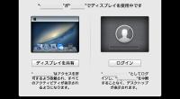 自分(MacOS 10.8.5)と新人君(MacOS 10.9)で画面共有をしようとしたところ つながりませんでした。10.8.5 → 10.6.8ではつながっていたのですが、 承継出来ないのかと不思議に思いましたが、再 […]