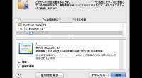 MacOSで標準のメールアプリ、mail.appですがログインするServerへの許可を求められます。 メール情報を引っ張るたび、都度要求されますのでいつも同じサーバーですから、 「常に許可」を選択してこのウインドウを表 […]