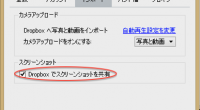 WindowsOS上でのスクリーンショットをMacOS上で編集する時があります。 その画像をMacのデスクトップに移動するのがメール添付で自分宛に送ってから操作していました。 それが面倒でかないません。 いろいろ方策を探 […]