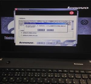 Lenovo E440初期化 08